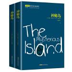 神秘岛 全2册 新课标必读 名家名译 名家推荐 科幻小说之父 凡尔纳经典之作