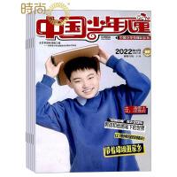 中国少年儿童 2018年全年杂志订阅新刊预订1年共12期3月起订 中国少年儿童新闻出版总社