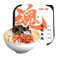 阿宽勾魂米线带调料四川客家砂锅米粉麻辣粉过桥米线方便速食1碗