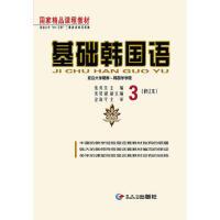 【二手旧书8成新】基础韩国语3(修订本 张英美 9787538916836