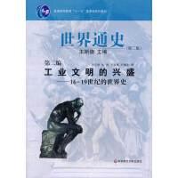 【二手书9成新】 世界通史(第二版) 王斯德 华东师范大学出版社 9787561772034
