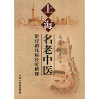上海名老中医治疗消化病经验精粹(电子书)