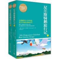 尼尔斯骑鹅旅行记(全2册)(权威全译典藏版)――熊孩子变成好孩子的奇妙之旅,首位获得诺贝尔文学奖的女性作家代表作