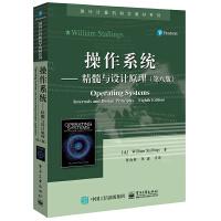 操作系统――精髓与设计原理(第八版)