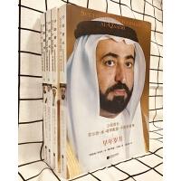 沙迦酋长苏尔坦・本・穆罕默德・卡尔西自传(全4册)