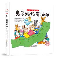 奇妙小洞洞系列:兔子妈妈有块布
