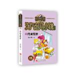 杨红樱淘气包马小跳系列 典藏升级版:同桌冤家