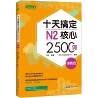 新东方 十天搞定N2核心2500词:便携版 日语