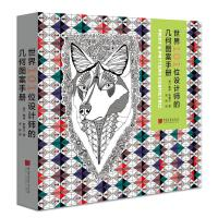 世界101位设计师的几何图案手册 460幅几何图案设计案例 图案设计素材资料库 图案设计与创意平面设计书籍 时装纺织品