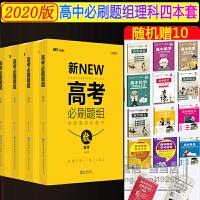 高考必刷题组数学物理化学生物四本套2020版