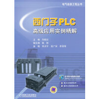 西门子PLC高级应用实例精解