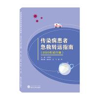 传染病患者急救转运指南(2020年试行版)