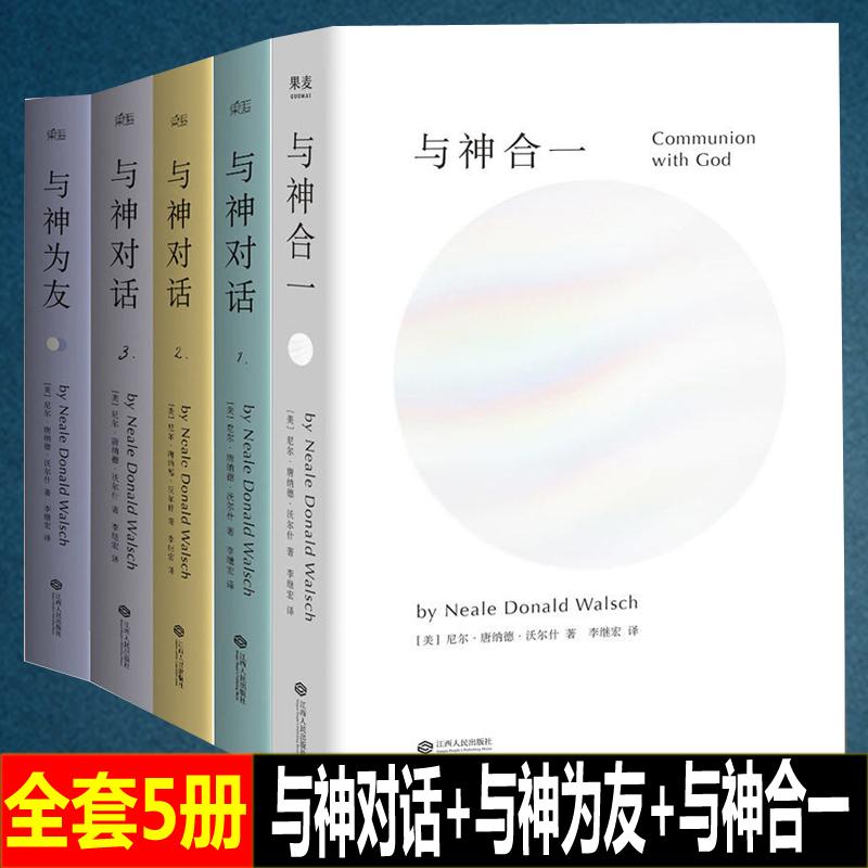 全5册 与神对话1+2+3+与神为友+与神合一 智慧人生心灵励志 人生哲学唐纳德著李继宏译 小王子 追风筝的人外国文学小说 心灵励志 人生哲学