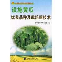 设施黄瓜优良品种及栽培新技术 9787538152555