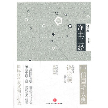 净土三经(pdf+txt+epub+azw3+mobi电子书在线阅读下载)