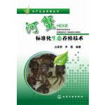 水产生态养殖丛书--河蟹标准化生态养殖技术