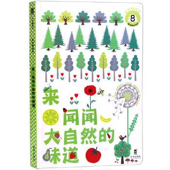 妙妙香味书-来,闻闻大自然的味道 0-2岁  带香味的书来啦!通过嗅觉来认知,进口油墨无毒无害更安全,大开本装帧,撕不烂。8种贴近孩子生活的味道,搓一搓、闻一闻,带来更多认知乐趣。乐乐趣童书