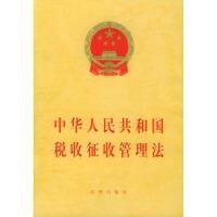 中华人民共和国税收征收管理法(大)