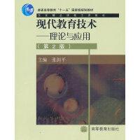 【旧书二手书8新正版】 现代教育技术――理论与应用(第2版) 张剑平   978704019351