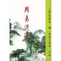 【二手旧书8成新】周易浅述 (清)陈梦雷 撰 9787801951397