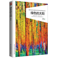 绿色的太阳 国际安徒生奖提名作家金波诗歌散文集 儿童文学 金波儿童诗歌自选集 小学低年级阅读 中国儿童文学学习语文经典读