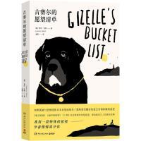 吉赛尔的愿望清单 一个女孩和大狗关于爱与成长的励志物语 我用一段特殊的旅程 学着慢慢离开你 感动数百万人的真实故事 外国