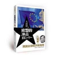 【二手旧书8成新】欧盟的冲击(预测全球经济新格局,大前研一新作 大前研一著 9787535771551
