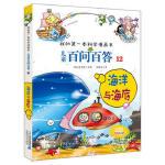 儿童百问百答 12 海洋与海底 我的第一本科学漫画书