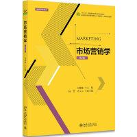 市场营销学(第2版) 北京大学出版社