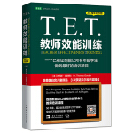 T.E.T.教师效能训练