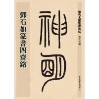 清代名家篆书丛帖・邓石如篆书四斋铭