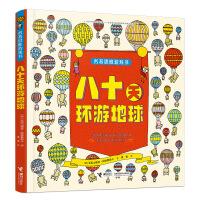 名著思维游戏书 八十天环游地球