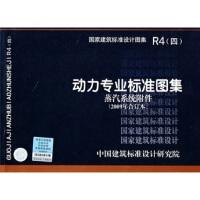 R4(四)动力专业标准图集蒸汽系统附件2009年合订