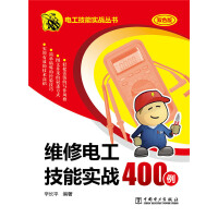 维修电工技能实战400例