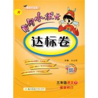 2019年春季 黄冈小状元达标卷 三年级语文(下)R 人教版