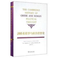 剑桥希腊罗马政治思想史 [英] 克里斯托弗・罗;[英] 马尔科姆・斯科菲尔德;晏 9787100119191