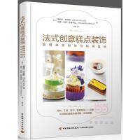 正版 法式创意糕点装饰-翻糖裱花秘诀与烘焙基础 教程畅销书 蛋糕制作技术 饼干蛋糕烘焙手工技能艺术 蛋糕基础书籍 工艺