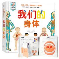 正版 【3册】我们的身体+我们的太空+《玩的交通工具百科》我身边的科学3d立体书 儿童科普认知翻翻图书 好玩人体结构绘本