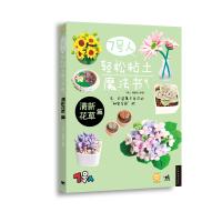 7号人轻松粘土魔法书――清新花草篇