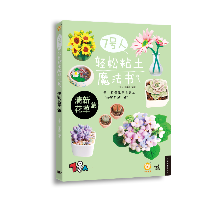 7号人轻松粘土魔法书——清新花草篇 3岁到99岁的大小朋友们都爱不释手的可爱粘土手工制作书!