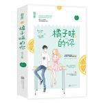 橘子味的你(全2册)