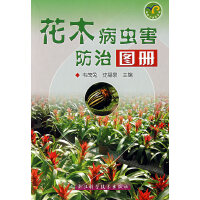 花木病虫害防治图册