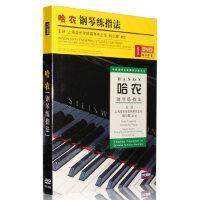 正版 哈农钢琴练指法 练习基础入门初学者必备1DVD视频光盘林尔耀