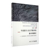 马克思主义文学批评的新中国路径