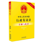 中华人民共和国行政复议法注解与配套(第四版)