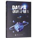 DARPA创新计划Ⅱ