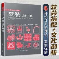 软装搭配分析 现代家装设计技巧 软装设计色彩搭配原则与案例分析 室内设计师色彩搭配手册 色彩搭配书教程 配色设计原理