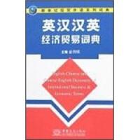 【二手旧书8成新】英汉汉英经济贸易词典 宓智英 9787801814913