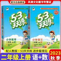 53天天练一年级上语文数学上册2本套装人教版部编版2021秋