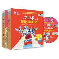 大猫英语分级阅读预备级组套(含预备级1.2)(幼儿园大班小学1年级)(网店专供)